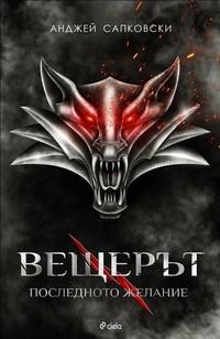 Последното желание — Анджей Сапковски (корица)