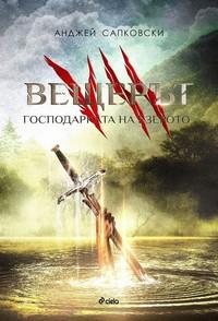 Господарката на езерото — Анджей Сапковски (корица)