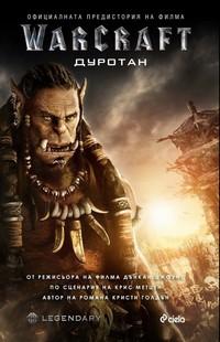 Дуротан — Кристи Голдън (корица)