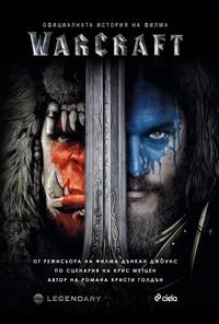 Warcraft: Официалната история на филма — Кристи Голдън (корица)