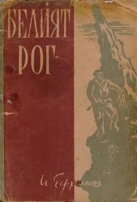Белият рог — И. Ефремов (корица)
