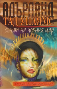 Сънят на черния цар — Тад Уилямс (корица)