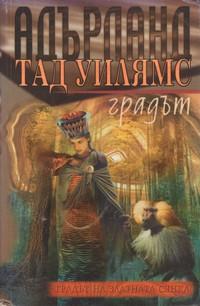 Градът — Тад Уилямс (корица)