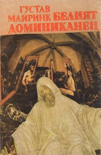 Белият доминиканец — Густав Майринк (корица)