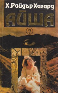 Айша — Х. Райдър Хагард (корица)