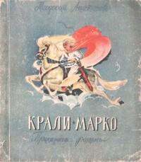 Крали Марко — Теодосий Анастасовъ (корица)