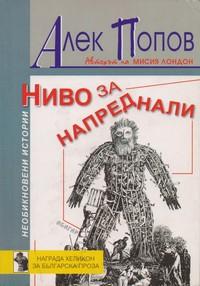 Ниво за напреднали — Алек Попов (корица)