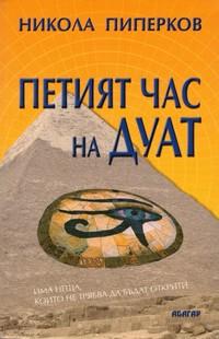 Петият час на Дуат — Никола Пиперков (корица)