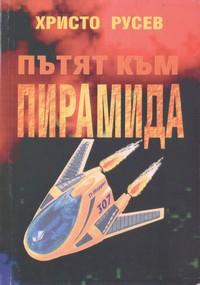 Пътят към Пирамида — Христо Русев (корица)