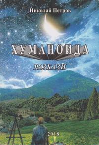 Хуманоида — Николай Петров (корица)