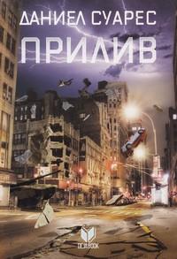 Прилив — Даниел Суарес (корица)