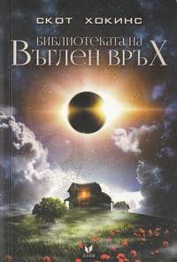 Библиотеката на Въглен връх — Скот Хокинс (корица)
