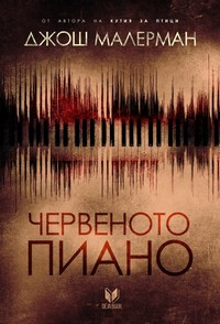 Червеното пиано — Джош Малерман (корица)