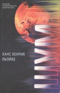 Шум — Ханс Хенрик Льойке (корица)