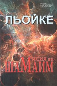 Мисия до Шамаим — Ханс Хенрик Льойке (корица)
