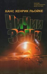 Ничии земи — Ханс Хенрик Льойке (корица)