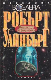 Целувката на мъртвеца — Робърт Уайнбърг (корица)