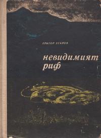 Невидимият риф — Григор Угаров (корица)