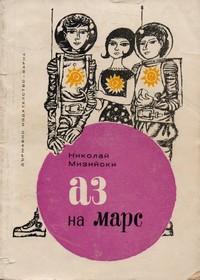 Аз на Марс — Николай Мизийски (корица)