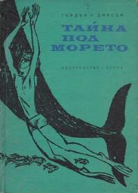 Тайна под морето — Гордън Р. Диксън (корица)