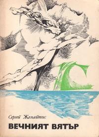 Вечният вятър — Сергей Жемайтис (корица)