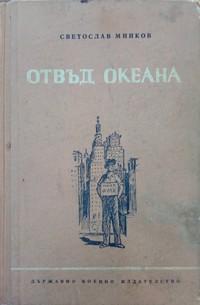 Отвъд океана — Светослав Минков (корица)