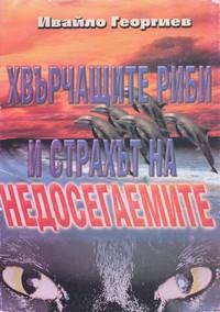 Хвърчащите риби и страхът на недосегаемите — Ивайло Георгиев (корица)