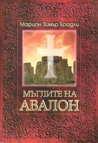 Мъглите на Авалон (том 1) — Марион Зимър Брадли (корица)