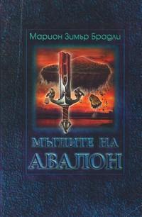 Мъглите на Авалон (том 2) — Марион Зимър Брадли (корица)