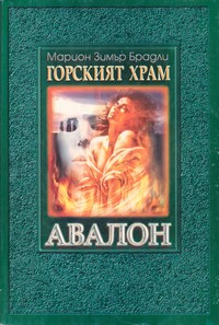 Горският храм — Марион Зимър Брадли (корица)