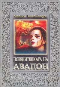 Повелителката на Авалон — Марион Зимър Брадли (корица)