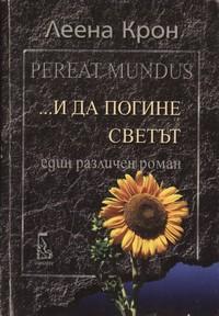 Pereat mundus (… И да погине светът) — Леена Крон (корица)
