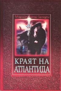 Краят на Атлантида — Марион Зимър Брадли (корица)