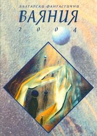 Български фантастични ваяния — 2004 (корица)