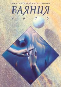 Български фантастични ваяния — 2005 (корица)