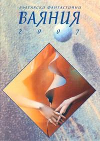 Български фантастични ваяния — 2007 (корица)