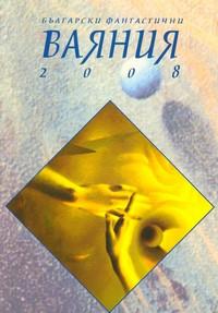 Български фантастични ваяния — 2008 (корица)