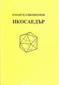 Икосаедър — Емануел Икономов (корица)