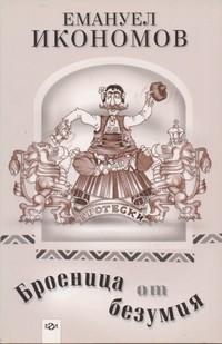 Броеница от безумия — Емануел Икономов (корица)