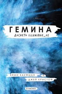 Гемина — Ейми Кауфман, Джей Кристоф (корица)