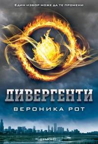 Дивергенти — Вероника Рот (корица)