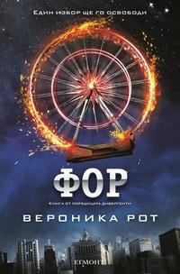 Фор — Вероника Рот (корица)