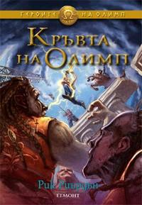 Кръвта на Олимп — Рик Риърдън (корица)