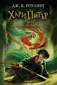 Хари Потър и Стаята на тайните — Дж. К. Роулинг (корица)