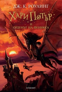Хари Потър и Орденът на феникса — Дж. К. Роулинг (корица)