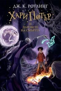 Хари Потър и даровете на смъртта — Дж. К. Роулинг (корица)