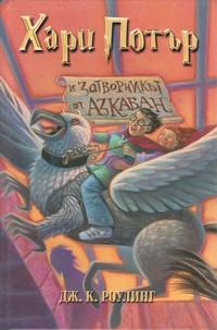 Хари Потър и затворникът от Азкабан — Дж. К. Роулинг (корица)