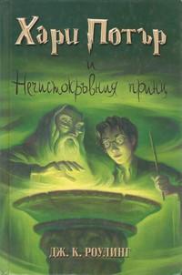 Хари Потър и Нечистокръвния принц — Дж. К. Роулинг (корица)