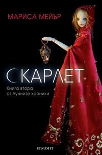Скарлет — Мариса Мейър (корица)