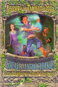 Бягай, магьоснико! — Стив Барлоу, Стив Скидмор (корица)